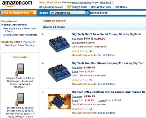 Amazon_Jamman Stereo_Digitech.jpg