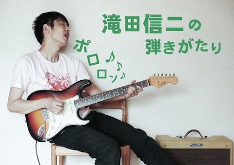 takida_shinji.jpeg